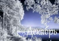 Ра гороскоп декабрь