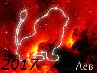 Лев гороскоп 2017