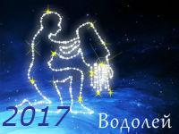 Водолей 2017 год