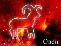 Овен гороскоп 2017