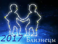 Близнецы гороскоп 2017
